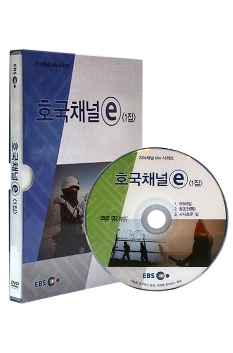 EBS 호국채널 E 1집