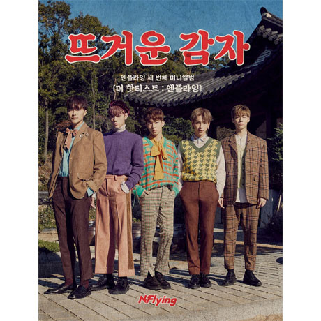 THE HOTTEST: N.FLYING [미니 3집]