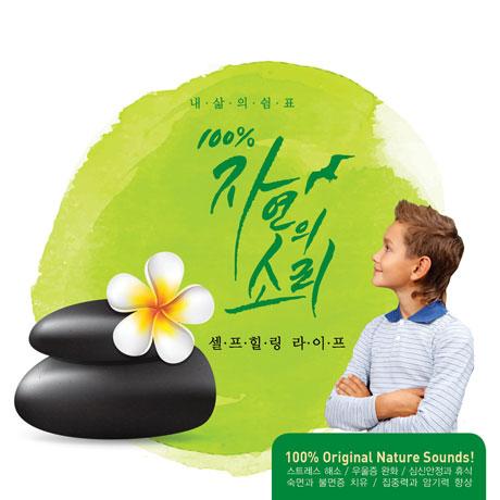 100% NATURE SOUNDS FOR SELF HEALING LIFE [고든 헴튼: 100%자연의 소리 셀프힐링 라이프]