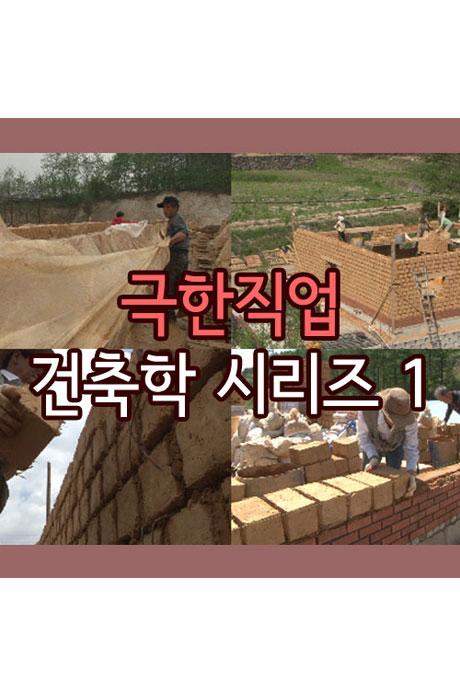 EBS 극한직업 건축학 시리즈 1 [주문제작상품]