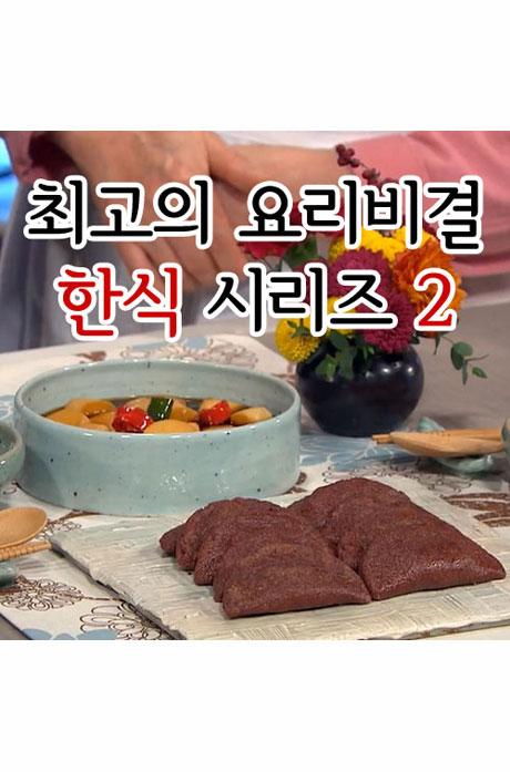 EBS 최고의 요리비결 한식 시리즈 2 [주문제작상품]