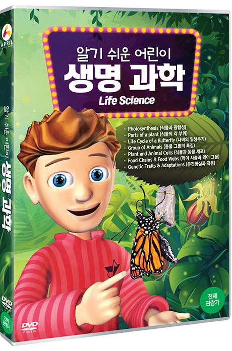 알기 쉬운 어린이 생명 과학 [LIFE SCIENCE]