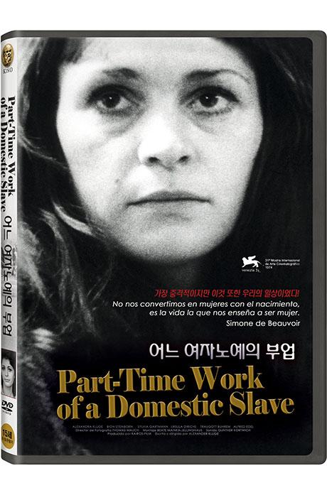 어느 여자노예의 부업 [PART TIME WORK OF A DOMESTIC SLAVE]