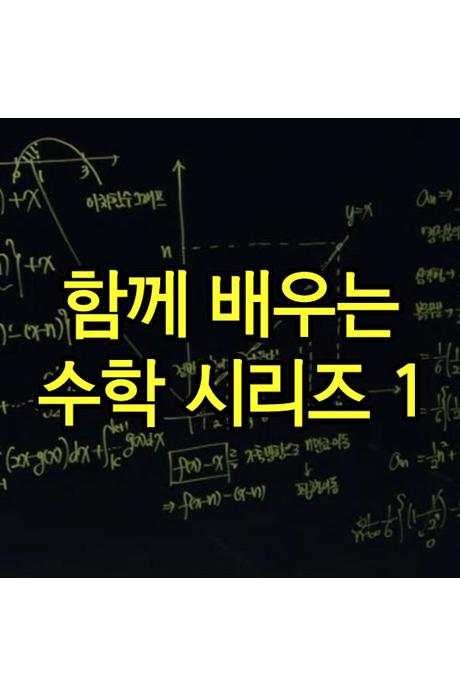 EBS 함께 배우는 수학 시리즈 1 [주문제작상품]