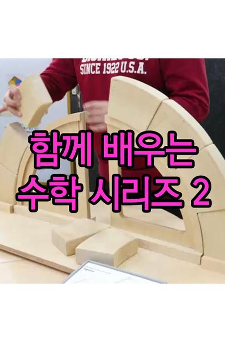 EBS 함께 배우는 수학 시리즈 2 [주문제작상품]