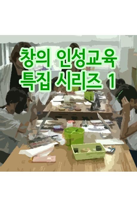 EBS 창의 인성교육 특집 시리즈 1 [주문제작상품]