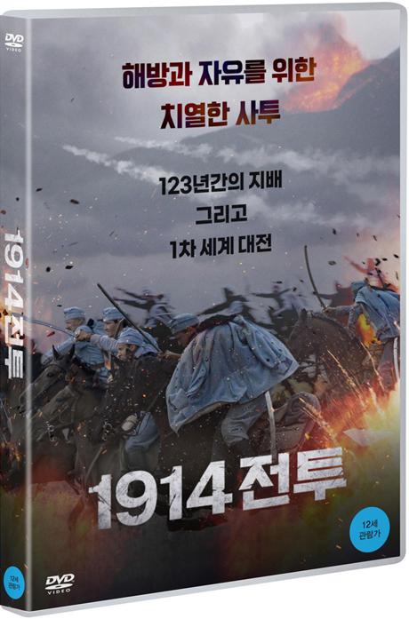 1914 전투 [LEGIONY]