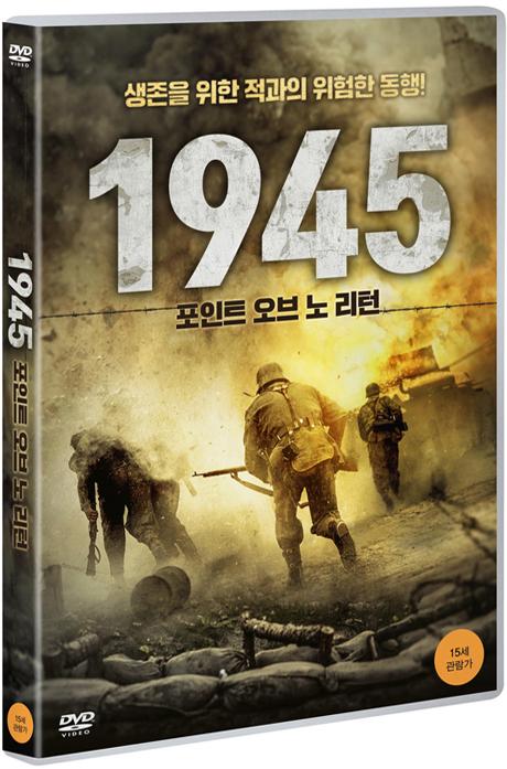 1945: 포인트 오브 노 리턴 [THE EASTERN FRONT: POINT OF NO RETURN]