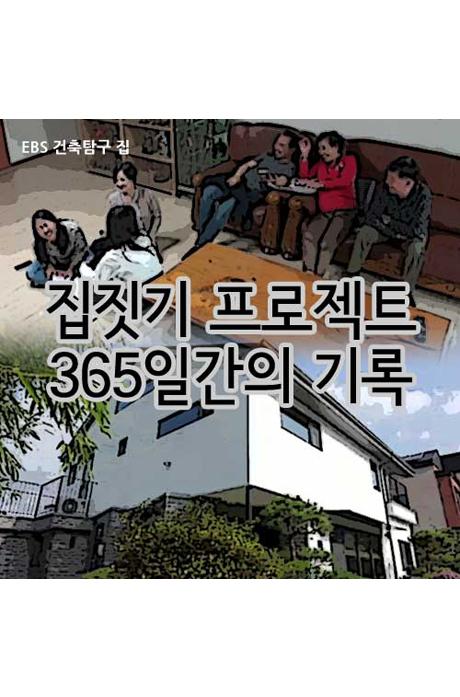 EBS 집짓기 프로젝트: 365일간의 기록 - 건축탐구 집 [주문제작상품]