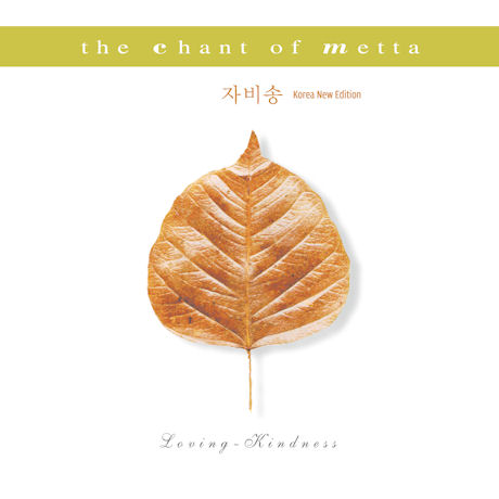 자비송 [THE CHANT OF METTA] [DIGIPACK]