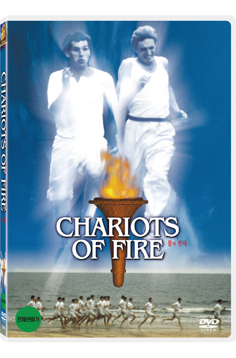 불의 전차 [CHARIOTS OF FIRE]