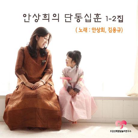 단동십훈 1-2집