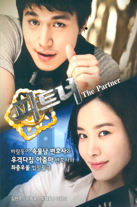 파트너 [KBS 드라마]