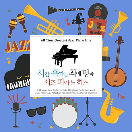 시간 훅가는 최애 명곡 재즈 피아노 히츠 [ALL TIME GREATEST JAZZ PIANO HITS]