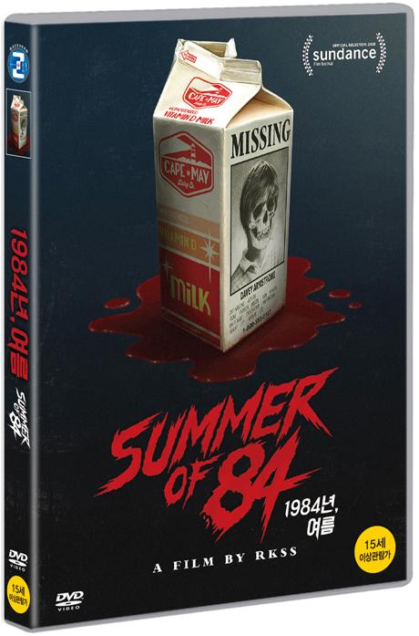 1984년 여름 [SUMMER OF 84]