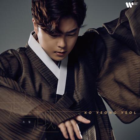 초월(超越) - LIMITLESS