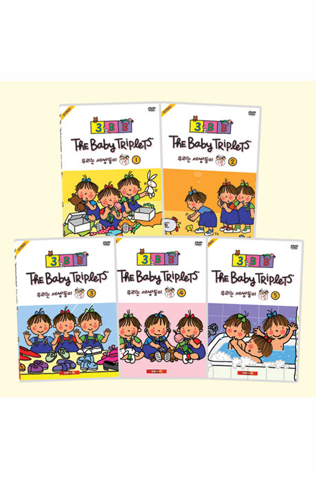 NEW 우리는 세쌍둥이 1집세트 [5DVD+CD+영한대본] [THE BABY TRIPLETS]
