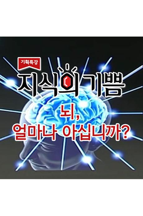 EBS 지식의 기쁨: 뇌, 얼마나 아십니까? [주문제작상품]