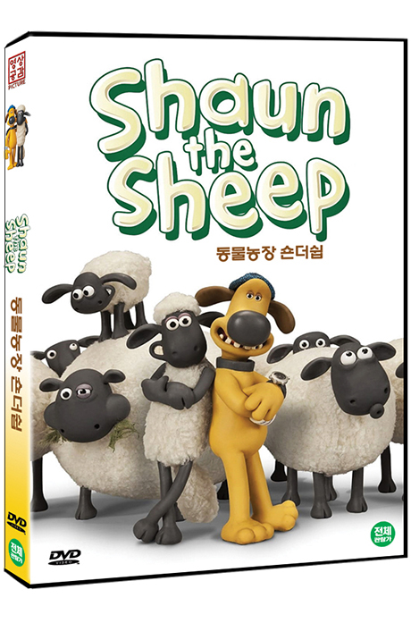 동물농장 숀더쉽 [SHAUN THE SHEEP]