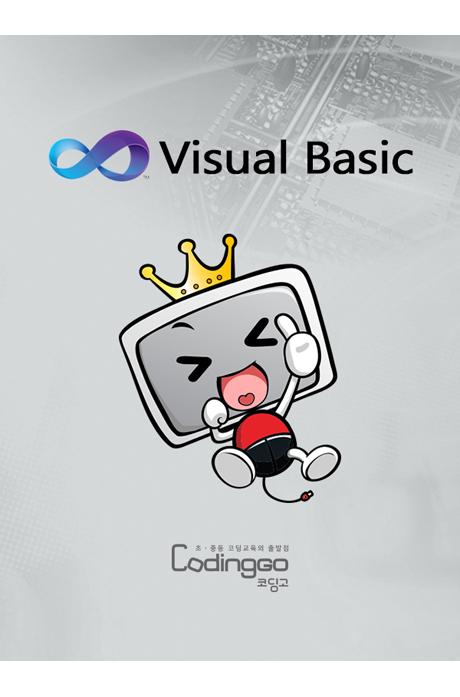 초등 중등 코딩교육: VB 기초 Part.2 [DVD+BD]