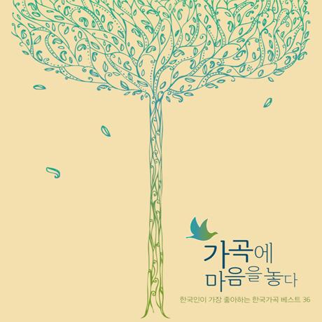 가곡에 마음을 놓다: 한국인이 가장 좋아하는 한국가곡 베스트 36
