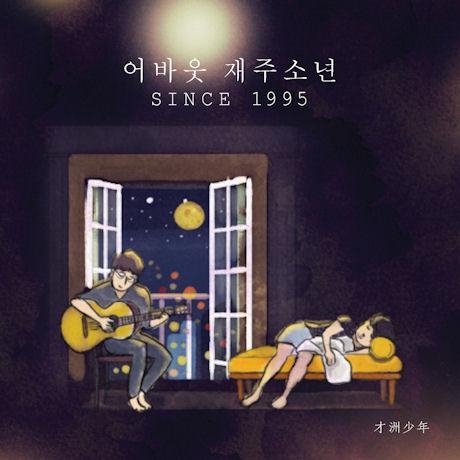 어바웃 재주소년: SINCE 1995 [스페셜 한정반]