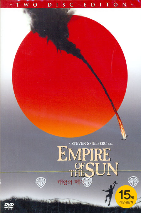 태양의 제국 [EMPIRE OF THE SUN]