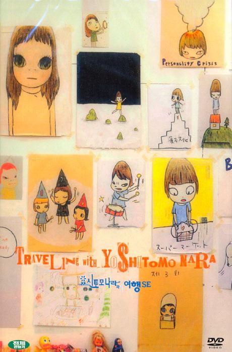 요시토모 나라와의 여행 S.E [13년 10월 와이드미디어 프로모션]
