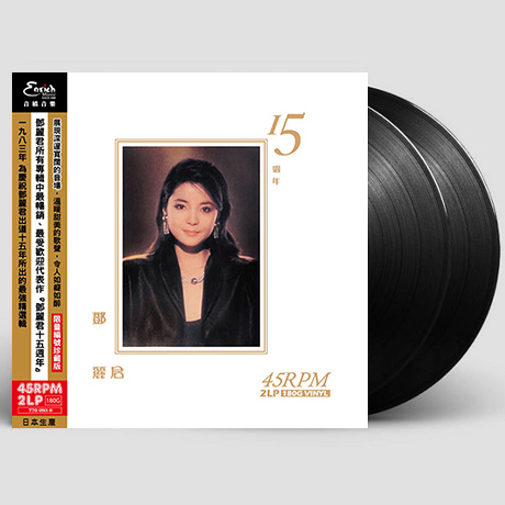 15TH ANNIVERSARY [180G 45RPM LP]