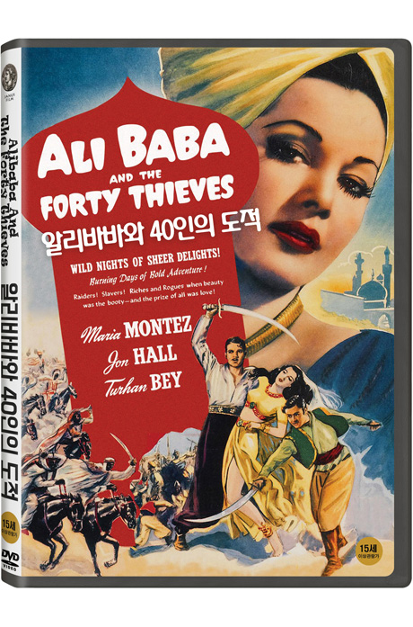 알리바바와 40인의 도적 [ALI BABA AND THE FORTY THIEVES]
