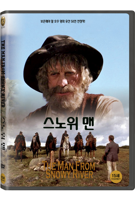 스노위 맨 [THE MAN FROM SNOWY RIVER]
