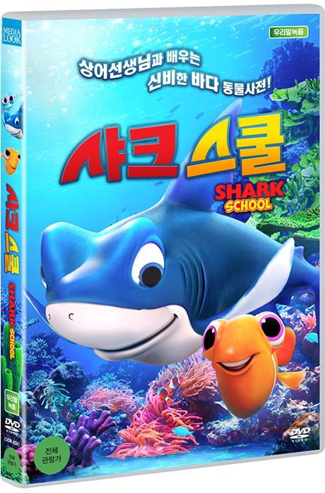 샤크 스쿨 [SHARK SCHOOL]