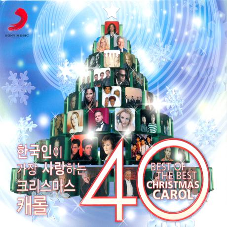 한국인이 가장 사랑하는 크리스마스 캐롤 40