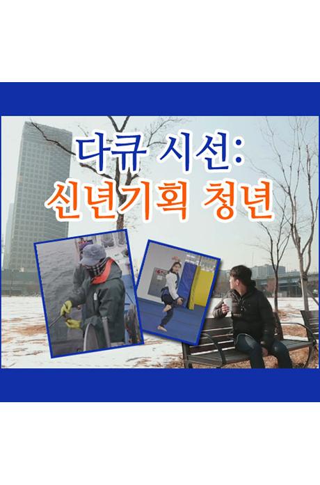 EBS 다큐 시선: 청년 [녹화물] [주문제작상품]