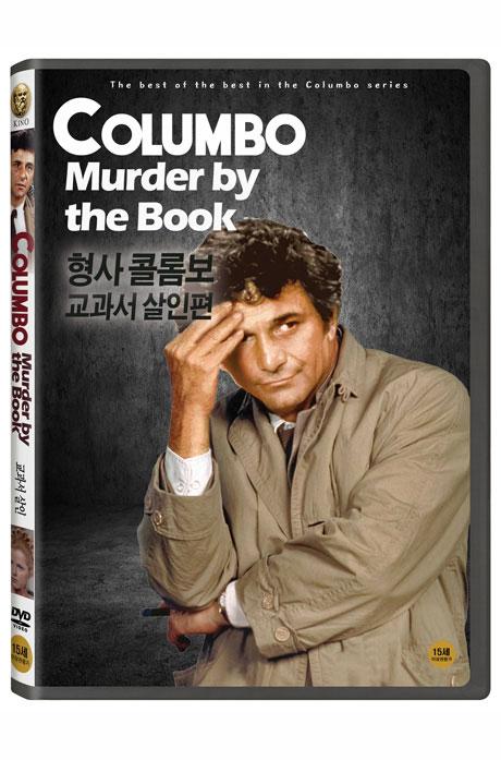 형사 콜롬보: 교과서 살인 [COLUMBO: MURDER BY THE BOOK]