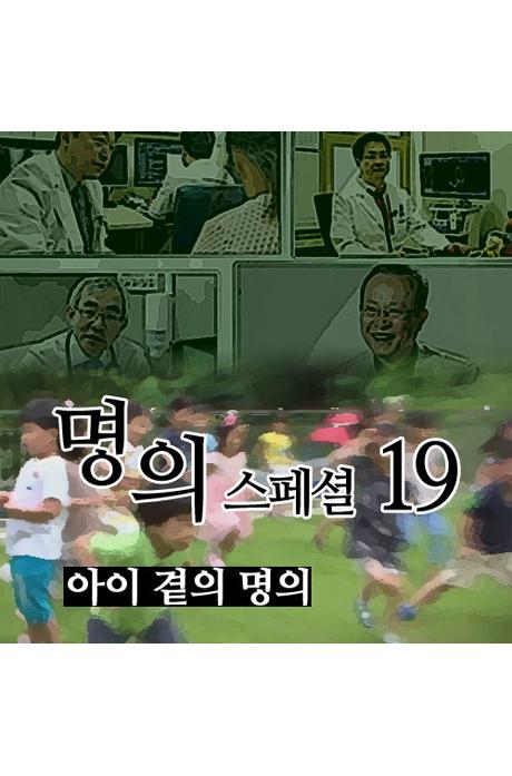 EBS 명의 스페셜 19: 아이 곁의 명의 [주문제작상품]