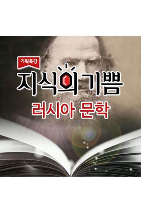 EBS 지식의 기쁨: 러시아 문학 [주문제작상품]