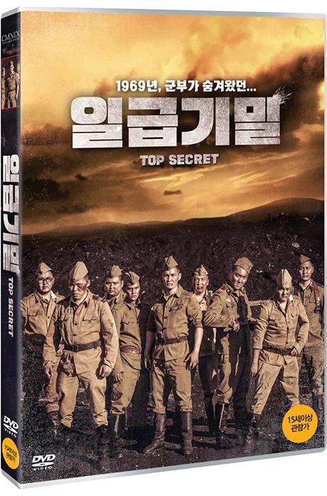 일급기밀 [TOP SECRET]