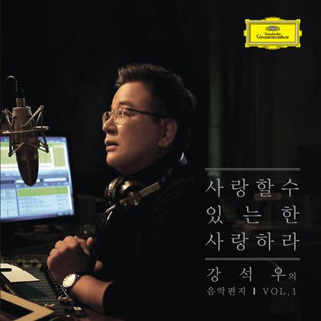 사랑할 수 있는 한 사랑하라: 강석우의 음악편지 VOL.1