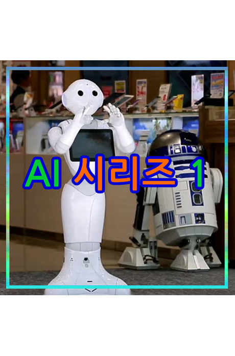 EBS AI 시리즈 1 [주문제작상품]