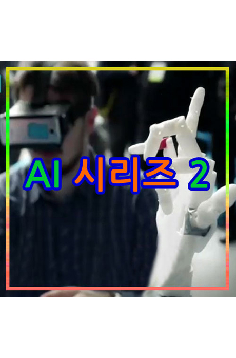 EBS AI 시리즈 2 [주문제작상품]
