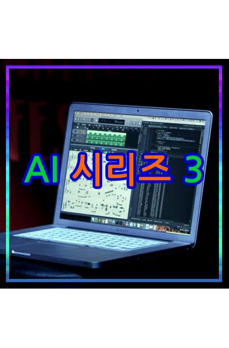 EBS AI 시리즈 3 [주문제작상품]