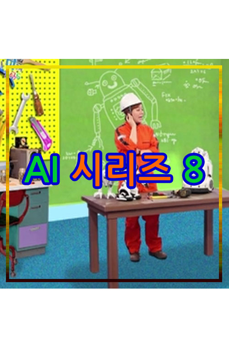 EBS AI 시리즈 8 [주문제작상품]