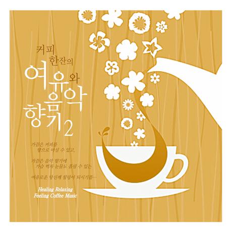 커피 한잔의 여유와 음악향기 2집