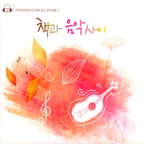 책과 음악사이 [3단디지팩+북클릿포함+GOLD CD]