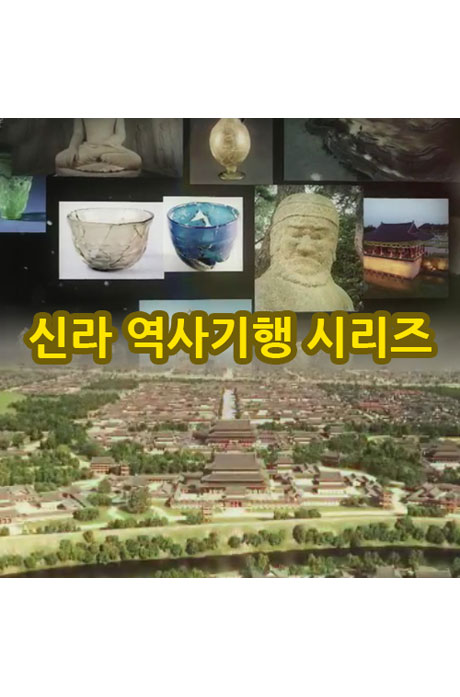 EBS 신라 역사기행 시리즈