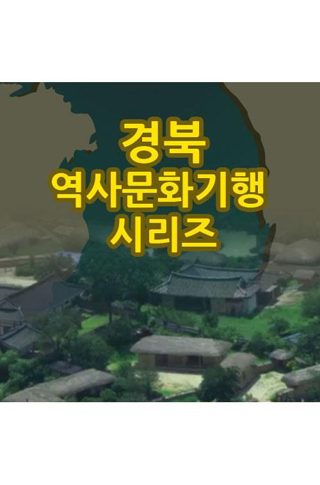 EBS 경북 역사문화기행 시리즈