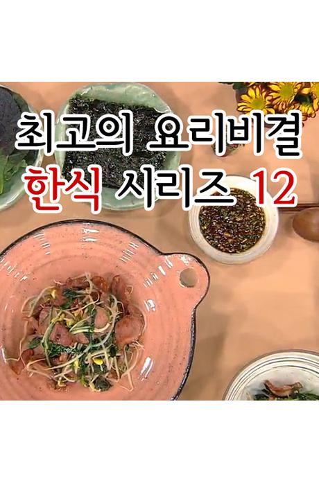 EBS 최고의 요리비결 한식 시리즈 12 [주문제작상품]