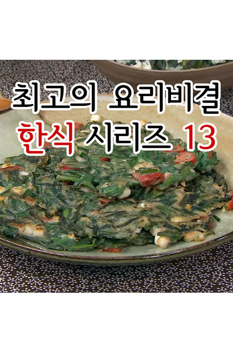 EBS 최고의 요리비결 한식 시리즈 13 [주문제작상품]