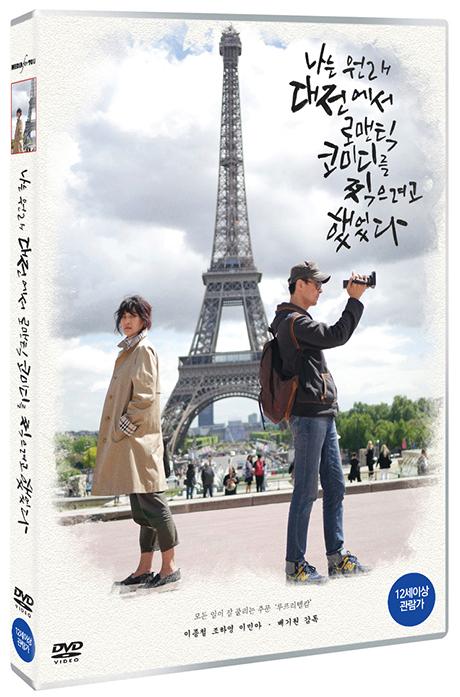 나는 원래 대전에서 로맨틱 코미디를 찍으려고 했었다